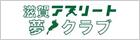 滋賀アスリート夢クラブ