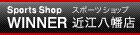 スポーツショップ ウイナー近江八幡店