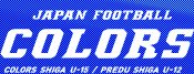 ジャパンフットボール カラーズ プレージュ 彦根市・東近江市の少年サッカーチーム